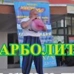 Арболит Юг, фото