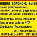 А ЦЕНТР СВАРКА АРГОН, фото
