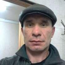 Александр, 43 года, хочет познакомиться – Александр, 43 года, хочет познакомиться, в г.Павлодар