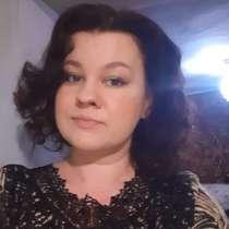 Нина, 33 года, хочет пообщаться, в г.Бишкек