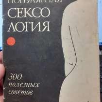 Популярная сексология 300 полезных советов А. Нежданов 1989г, в Ейске