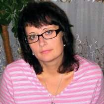 Татьяна, 42 года, хочет найти новых друзей, в г.Могилёв