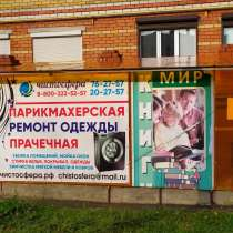 Клининговые и прачечные услуги, в Новочебоксарске