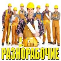 Работа разнорабочим, в г.Макеевка
