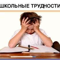 Как преодолеть школьные трудности?, в Екатеринбурге