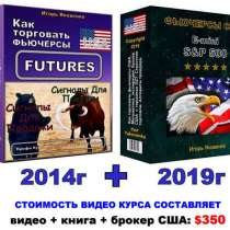 Как торговать фьючерсы США, в г.Киев