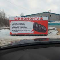 ШИНОМОНТАЖ, в Нижневартовске