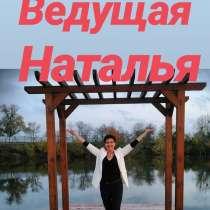 Ведущая Наталья и диджей Александр, в Краснодаре