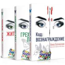 Продаю трилогию Анны Богинской книги в pdf, в Москве