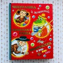 Детская книга « Чебурашка, Крокодил Гена, Шапокляк и все-все, в Челябинске
