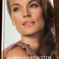 Книга «формула красоты» Mary Kay, в Твери