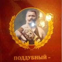 Поддубный - чемпион чемпионов!, в Краснодаре