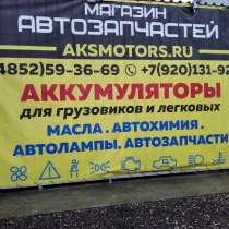 Продам Новые Аккумуляторные Батареи для любого вида авто, в Ярославле