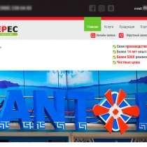 Создание сайтов, в Сочи