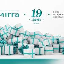 Косметика Мирра в Луганске, в г.Луганск
