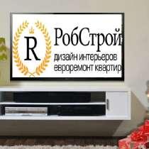 Отделка ремонт квартир в Омске, в Омске