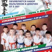 Федерация каратэ, в г.Талдыкорган