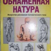 Ключи к искусству, в Новосибирске