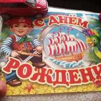 Плакаты на детский праздник, в Ейске