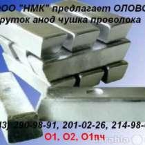 Олово О1пч, О1, О2 ГОСТ 860-75, в Екатеринбурге
