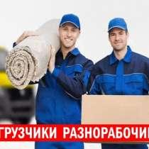 Услуги Грузчиков Разнорабочих, в Архангельске