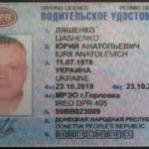 Найдено водительское удостоверение, в г.Горловка