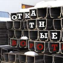 Комплектующие для откатных ворот, в г.Астана