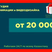 Создание Дудл Видео | Doodle Video Производство, в г.Алматы
