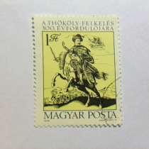 Марка 1 Форинт 1978 год Венгрия, в Москве