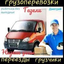 Грузчики Газели Переезды Грузоперевозки, в Ульяновске