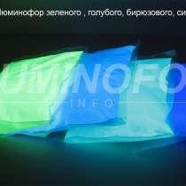 Люминофоры длительного свечения, в г.Рустави
