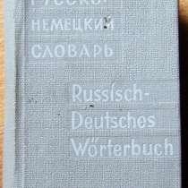 Словарь карманный Русско-Немецкий, в хорошем состоянии, в Нижнем Новгороде