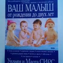 Ваш малыш от рождения до 2-х лет, в Йошкар-Оле