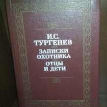 И. С. Тургенев, в Москве