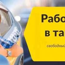 Аренда авто для работы в такси, в г.Минск