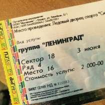 Билет на ЛЕНИНГРАД, в Новосибирске