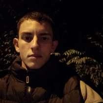 STAS, 20 лет, хочет пообщаться – Ищу девушку для серьёзных отношений, в г.Варшава