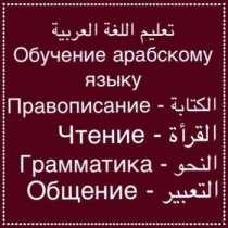 Арабский язык, в Москве