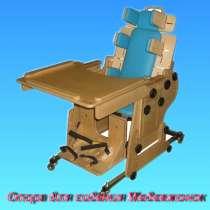Мебель для детей с ДЦП, в Омске
