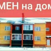 Обмен квартиры на дом, в Увельском