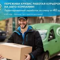 Сервис курьерской доставки Kivi ride приглашает к сотрудниче, в г.Минск