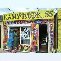 Камуфляж 55, в Омске