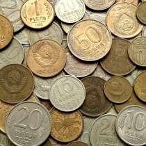 Монеты СССР и РФ, в Воронеже