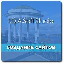 Создание сайтов - Ярославль, в Ярославле