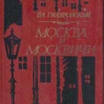 Гиляровский В. А. Москва и москвичи, в Москве