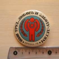 Значок. Армения. Наш труд, любовь и заботу-детям ЕРЕВАН-79, в г.Ереван