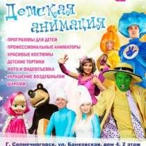 Зажигательные ведущая и ди-джей на праздник в Солнечногорске, в Солнечногорске