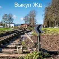 Продать жд пути, жд запчасти, стрелочный перевод Новосибирск, в Новосибирске