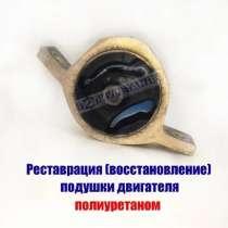 Реставрация полиуретаном ходовой части любого авто!, в г.Павлодар