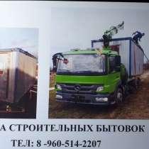 Аренда строительных бытовок с доставкой, в Боровске